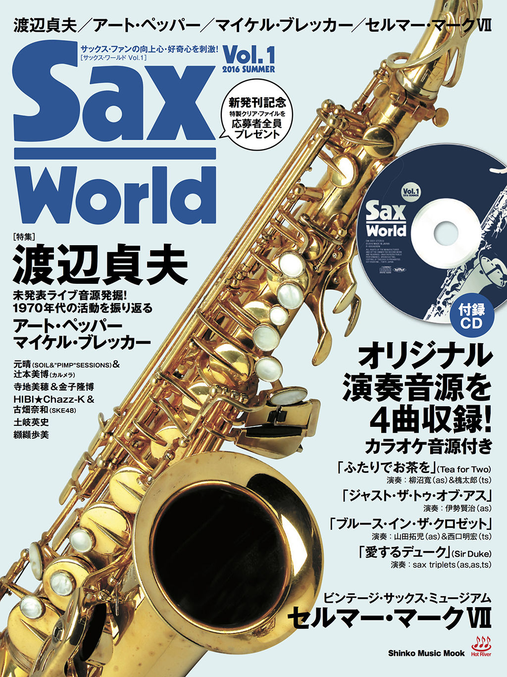 saxworld_vol01