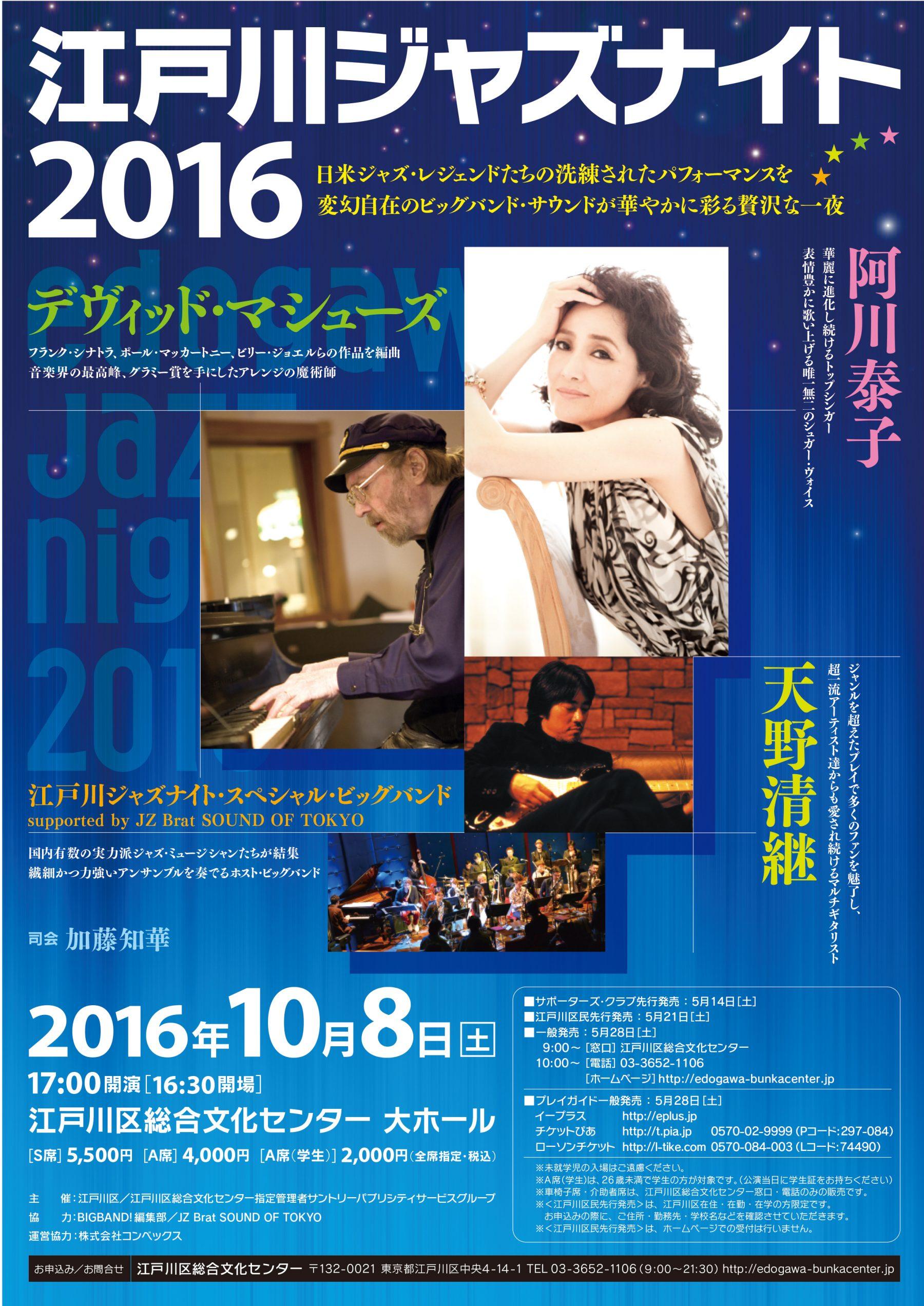 jazznight2016_flyer-1