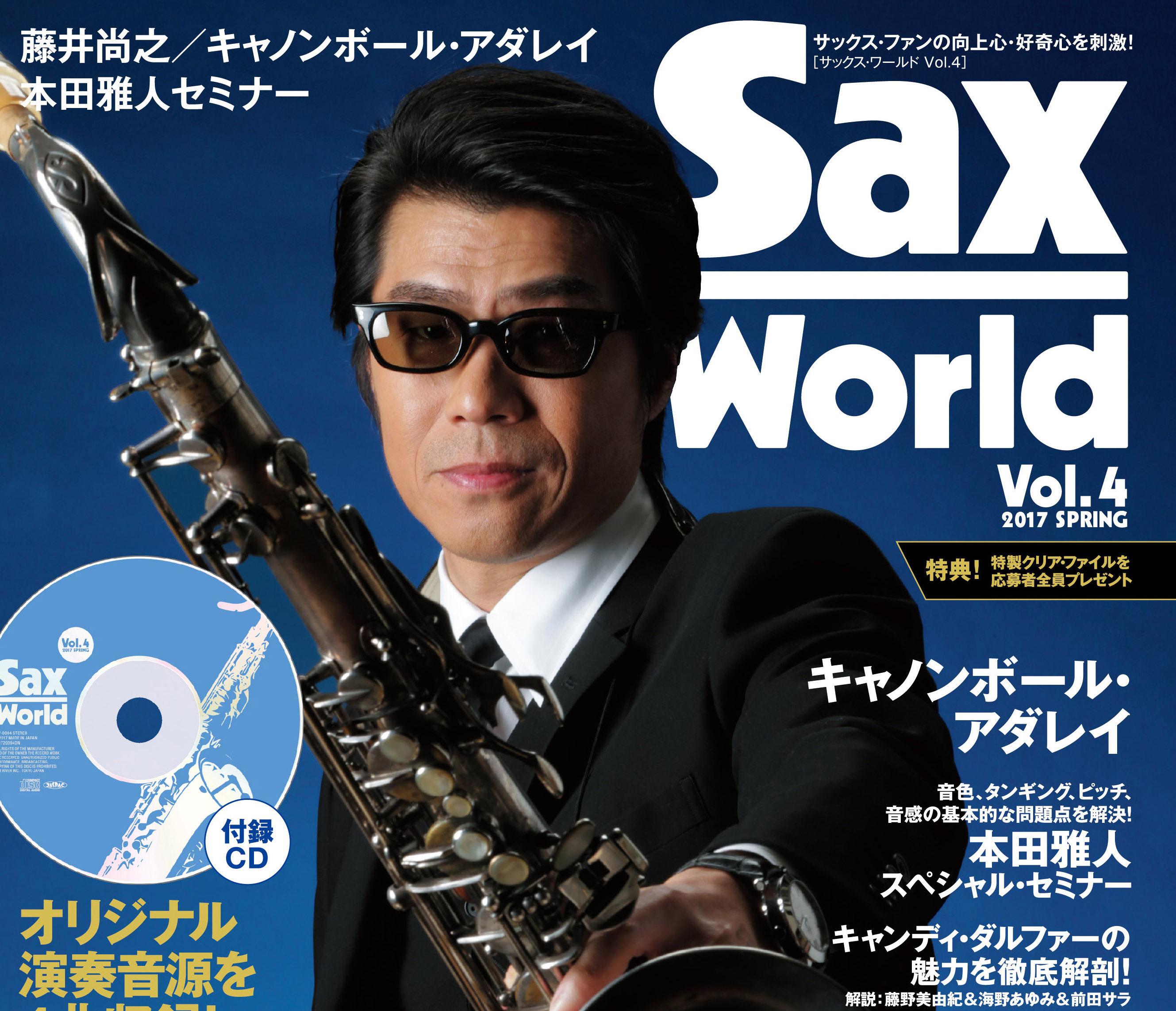 サックス・ワールドVol.4 3/10発売!