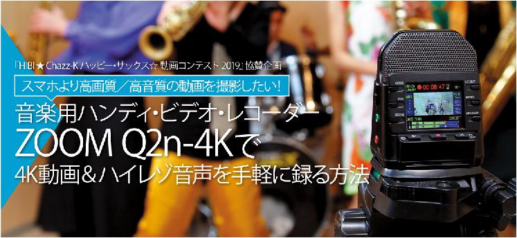 ZOOM Q4n-4k