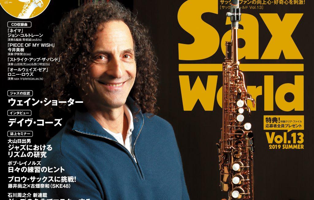 最新号サックス・ワールドVol.13 6/10発売!