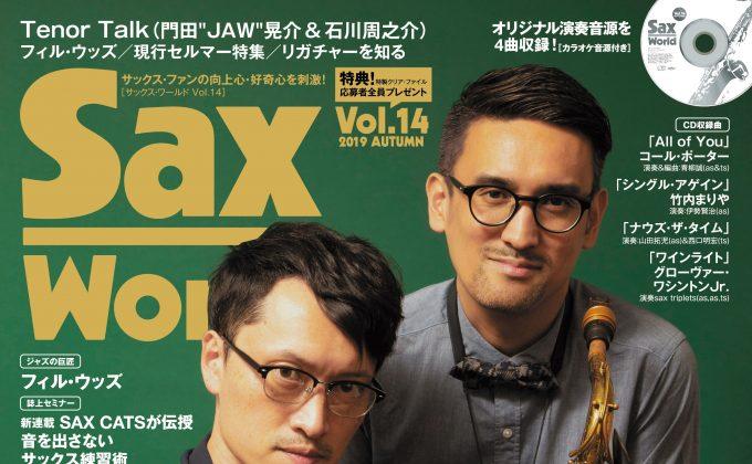 最新号サックス・ワールドVol.14 9/11発売!