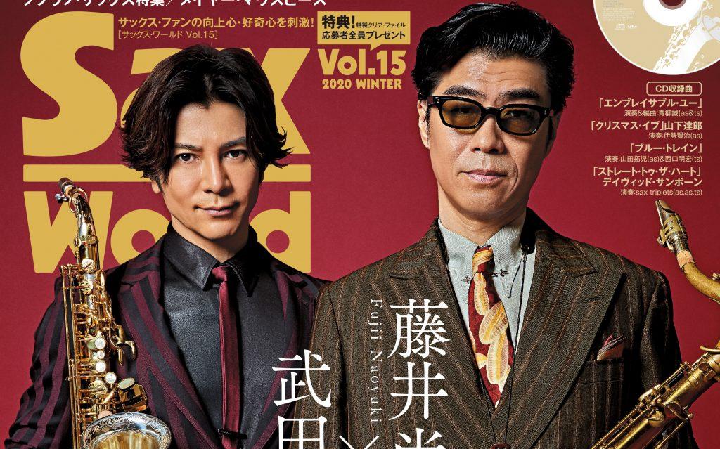最新号サックス・ワールドVol.15  12/10発売!