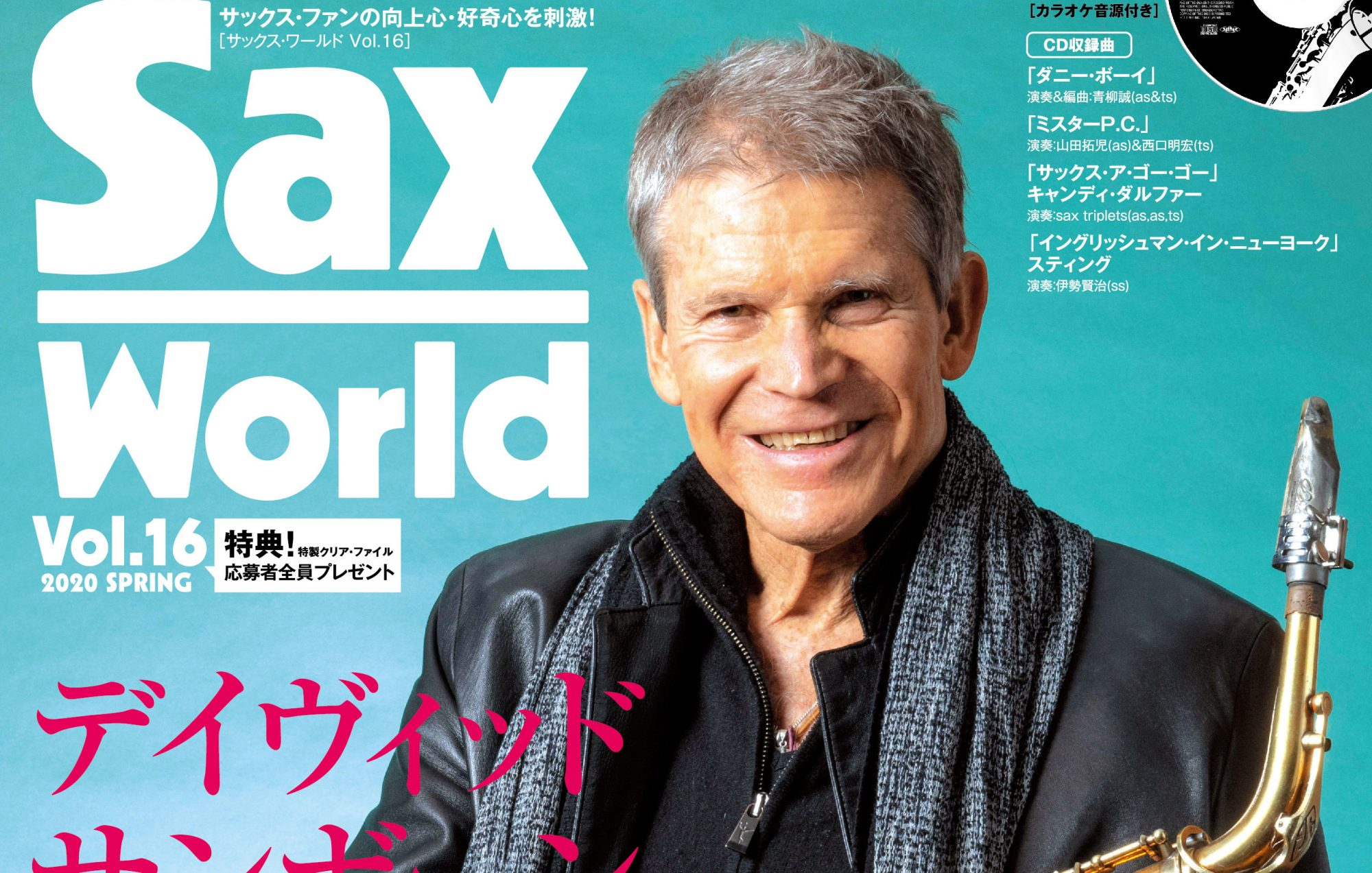 SAXworld_vol16