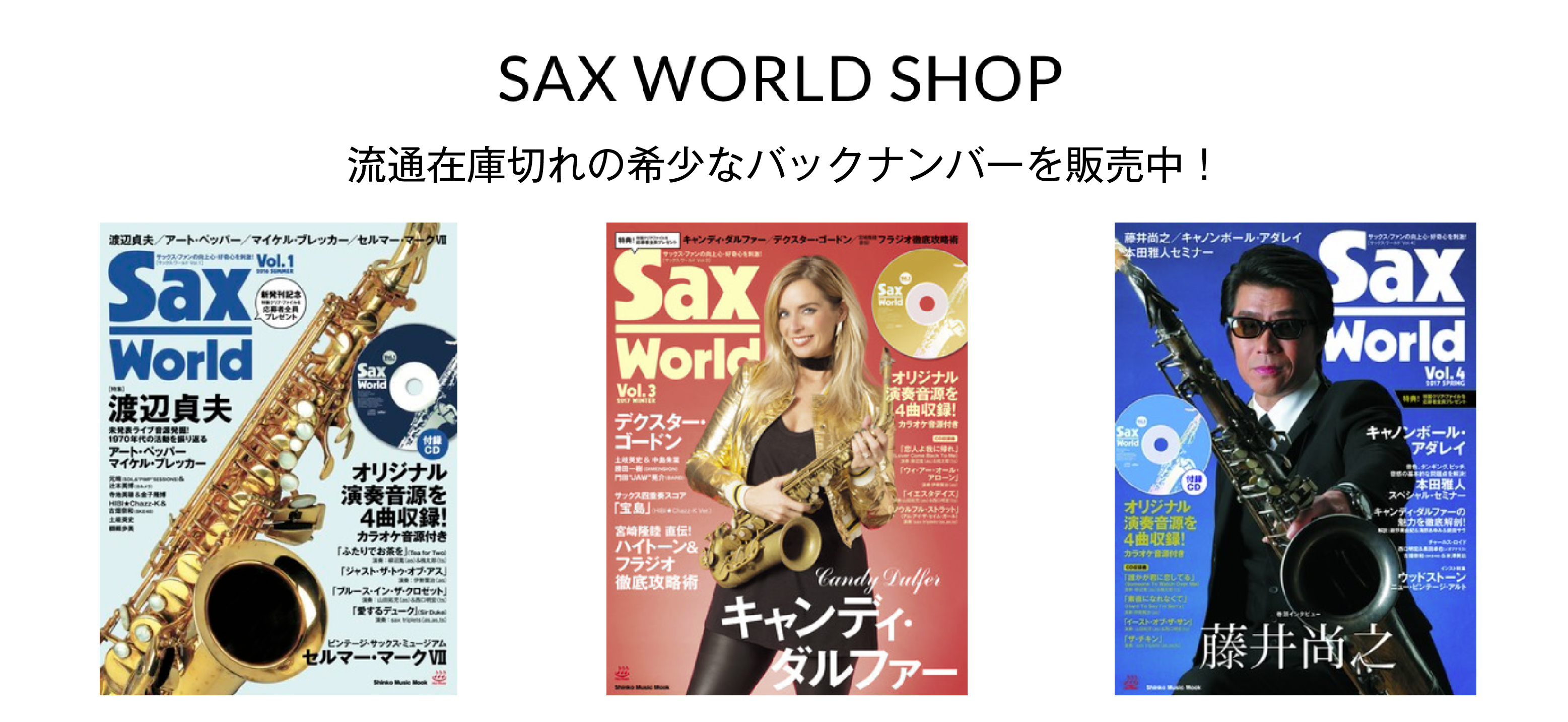 SAX WORLD SHOP