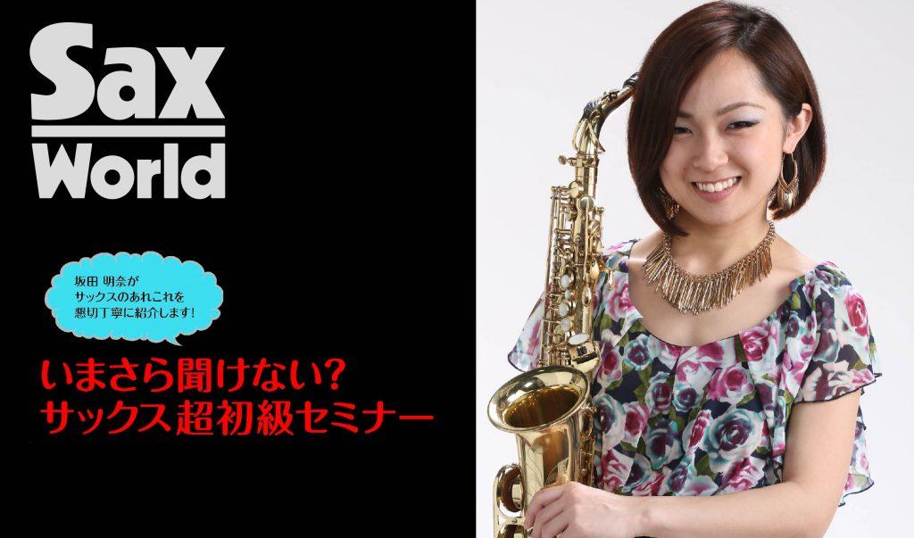 Sax world | サックス好きのための専門誌