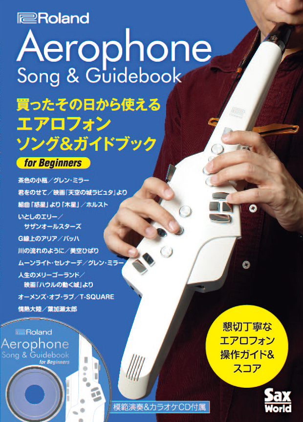 AE_songbook_h1_h4_a2表紙