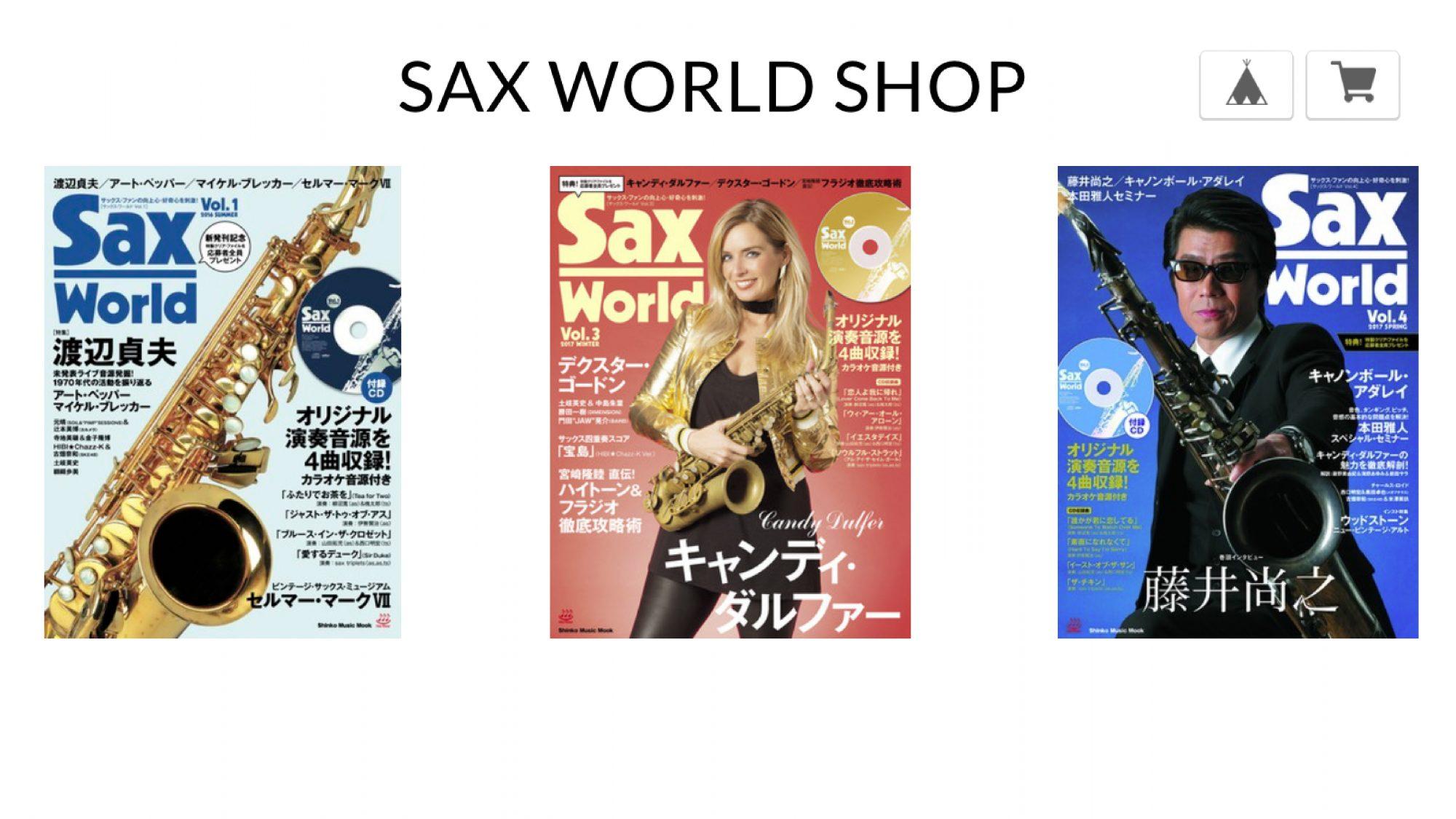 サックス・ワールドSHOP