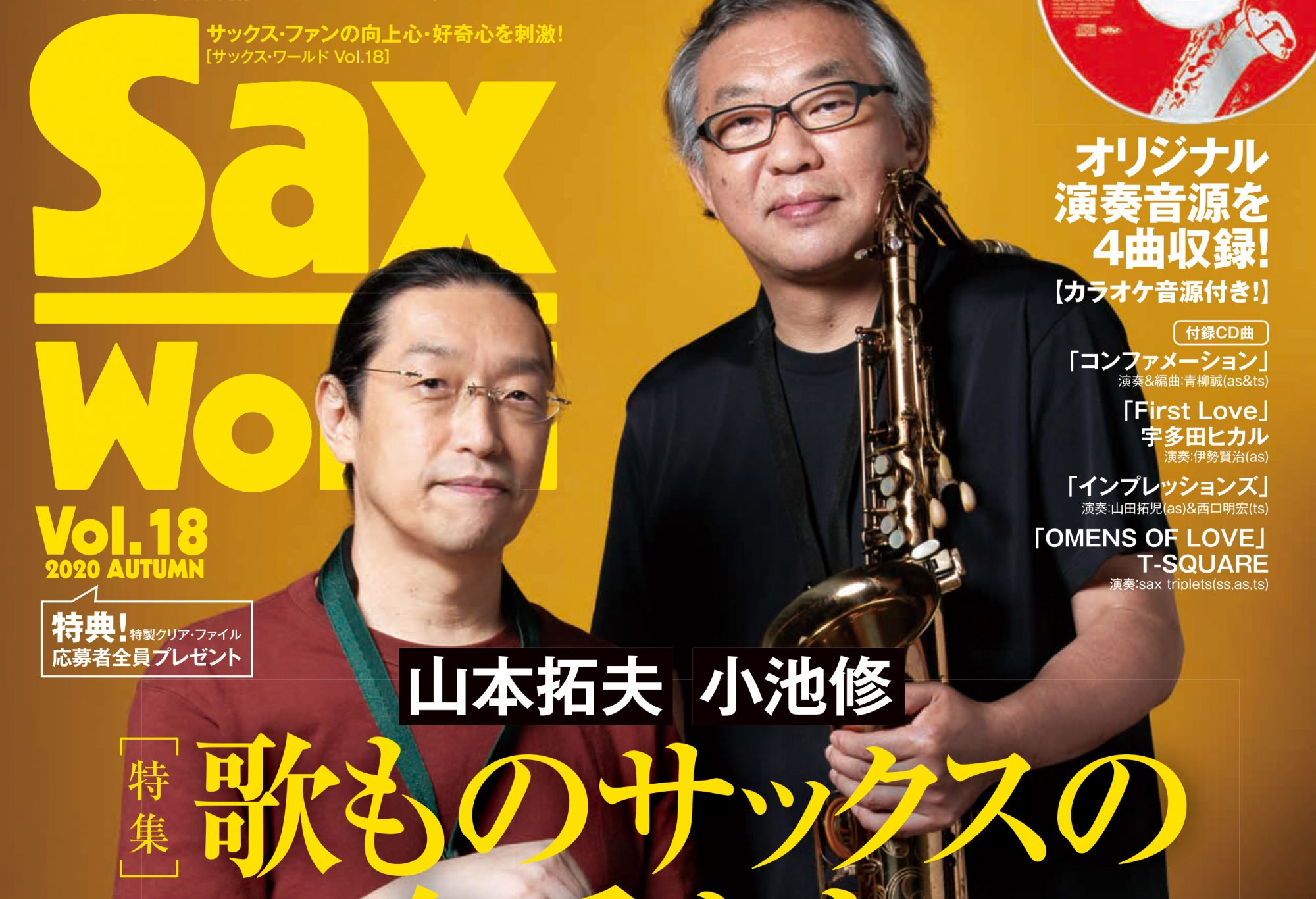 SAXworld_vol18