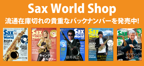 SAX WORLD SHOP