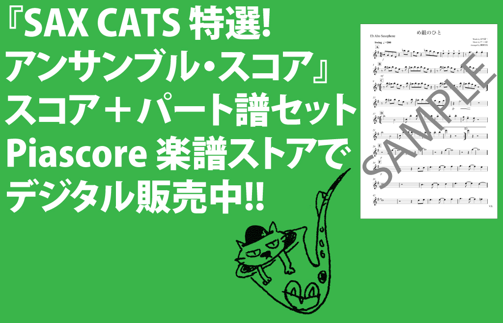 SAX CATS 楽譜販売