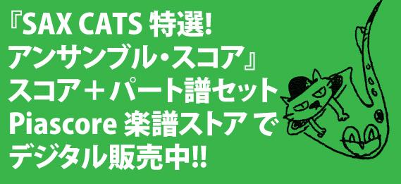 SAX CATS